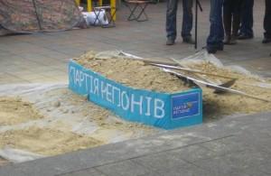 гроб-партии-регионов-300x195 Политолог: Лучше бы после этих выборов ПР исчезла