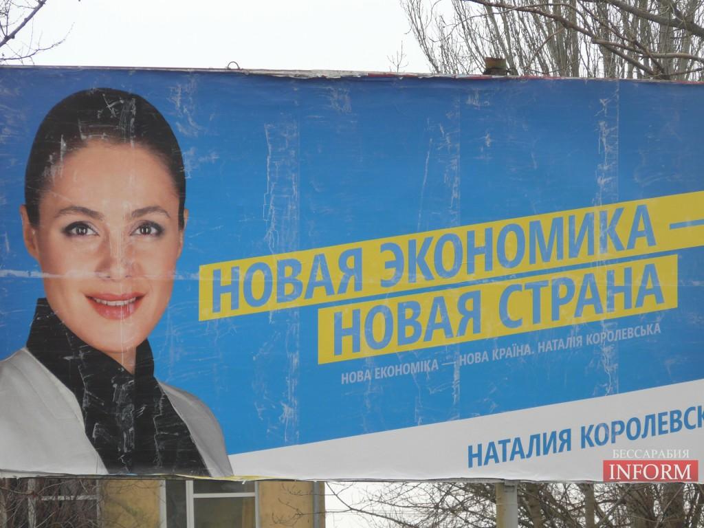 Королевская появилась в Измаиле... на билбордах