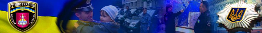 ГУ МВС України в Одеській області повідомляє
