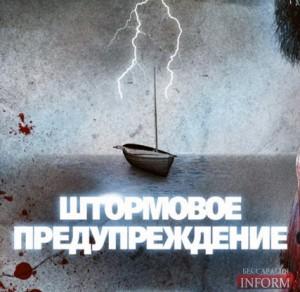 На завтра в Бессарабии - штормовое предупреждение!