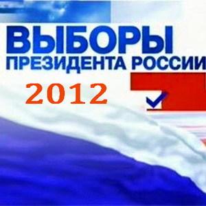 Выборы в России: кто бы сомневался..?!