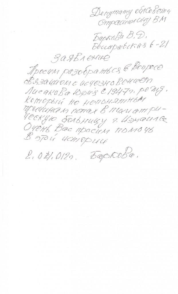 Измаил: депутат регионал Страшилин снова в центре скандала (видео)