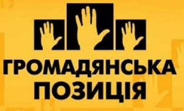 «Гражданская позиция» — объединенная и усиленная