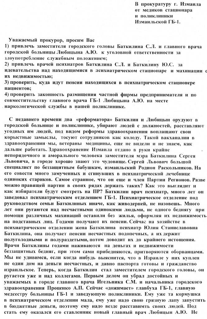 """Страшилин через прокуратуру снова пытается """"наехать"""" на Баткилина и Фуртатова"""