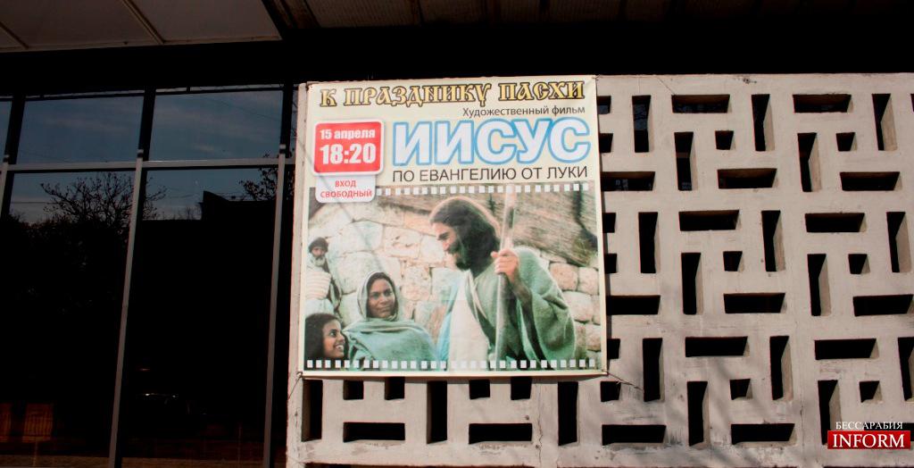 На Пасху измаильчанам покажут художественный фильм