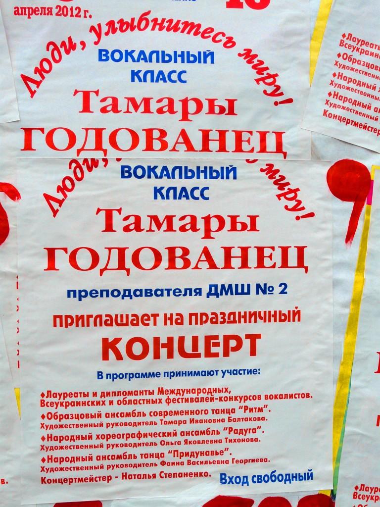 """Концерт в Измаиле: """"Люди, улыбнитесь миру!"""""""
