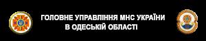 Ильичевск: мужчина чуть не сгорел в машине