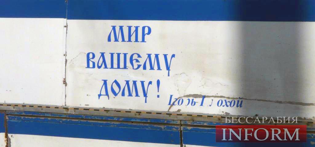 Рекламное ноу-хау от Игоря Плохого (ФОТОФАКТ)