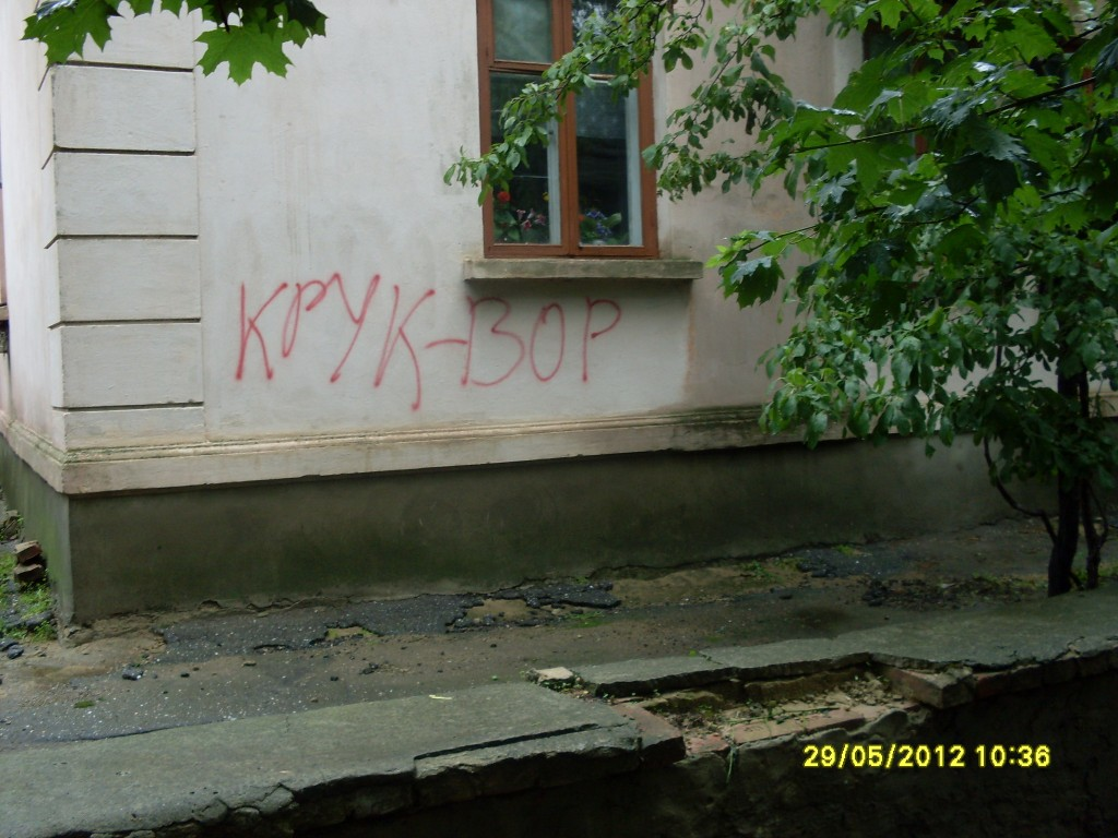 В Рени неизвестные на стенах, фасадах и заборах выразили отношение в Ю. Круку