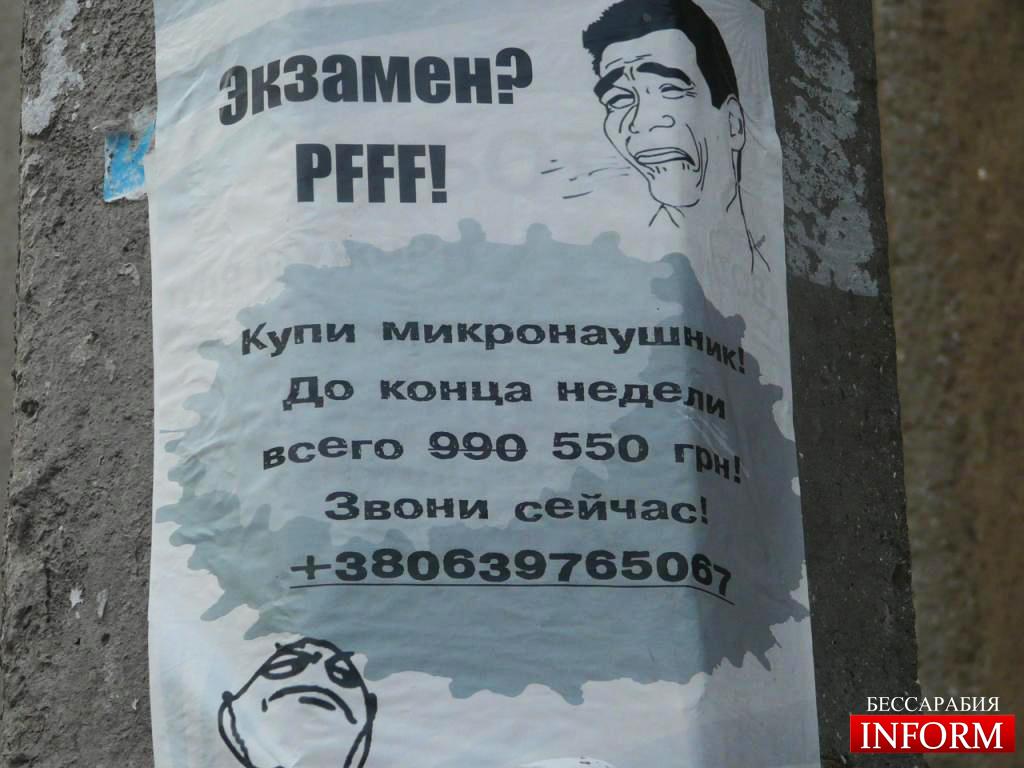 Одесские студенты не беспокоятся по поводу экзаменов ФОТО
