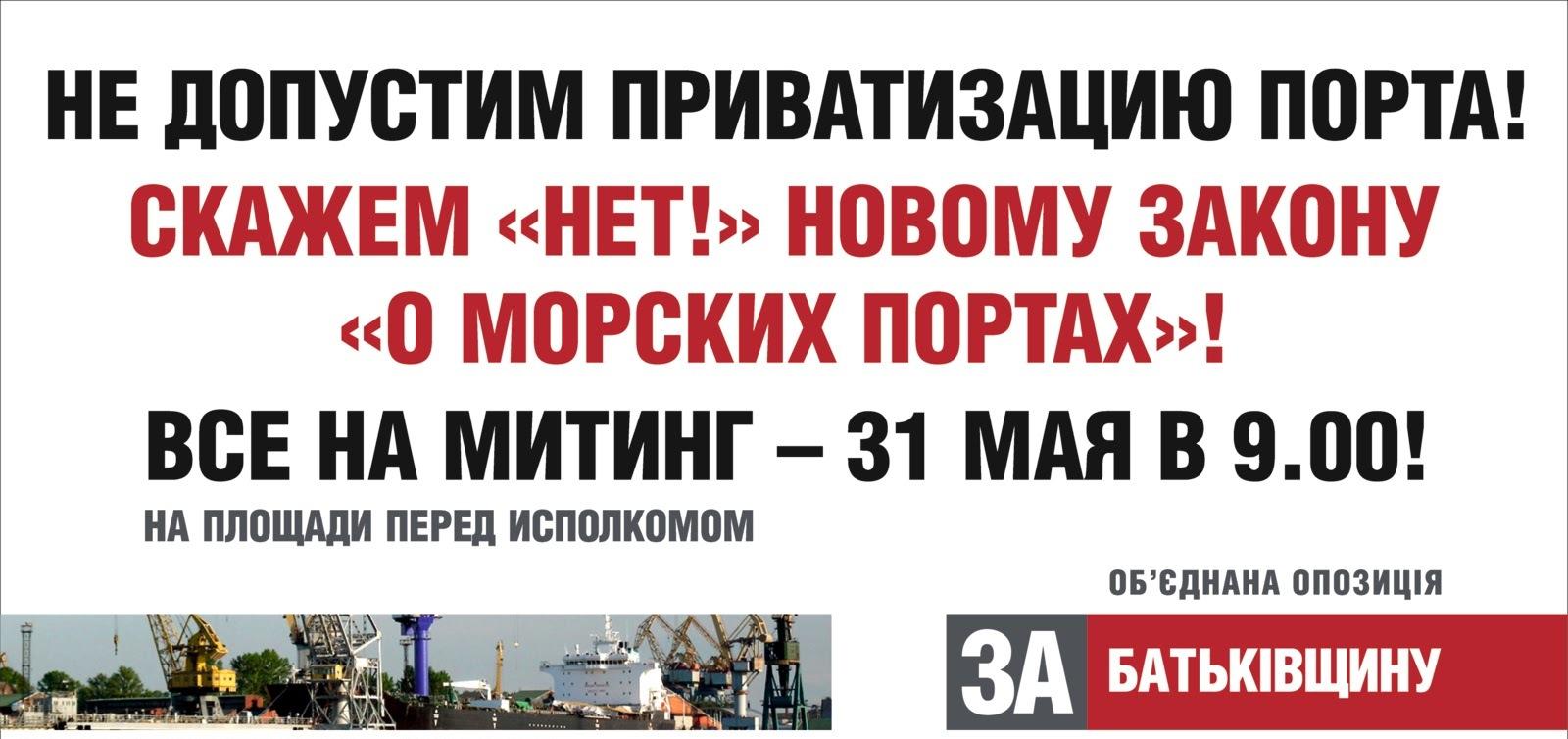 Измаил: Власть оказывает давление на организаторов митинга!