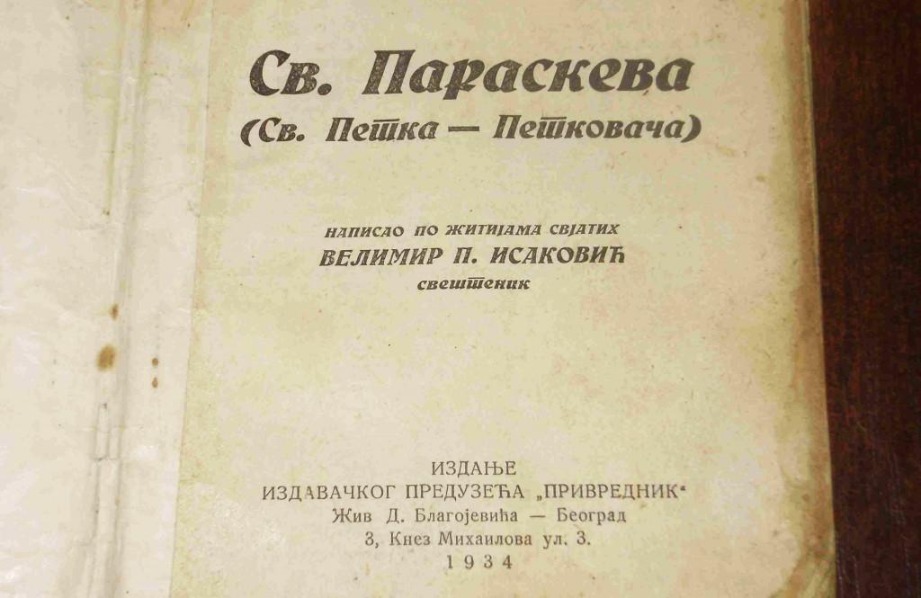 Французька дама намагалась вивезти культурну цінність Бессарабії у Росію