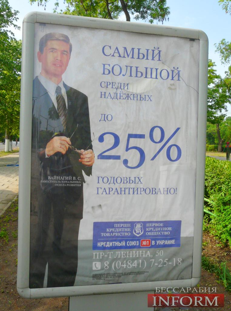 """В Измаиле """"замочили"""" Первое кредитное общество! ФОТОрепортаж"""