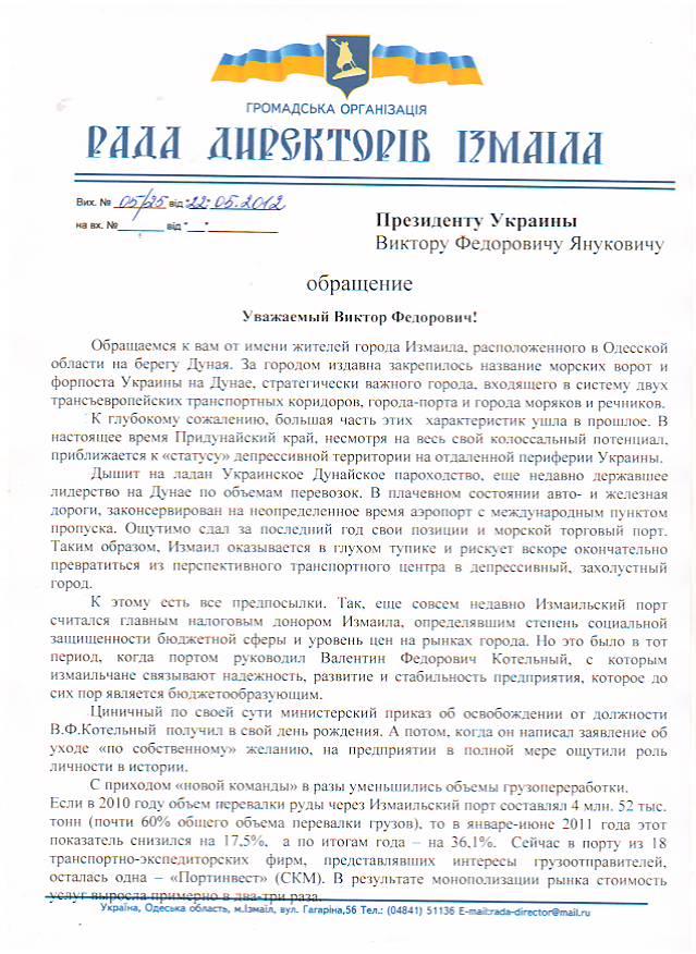 Совет директоров Измаила требует от Президента наложить вето на закон «Про морські порти України» и Вернуть Котельного