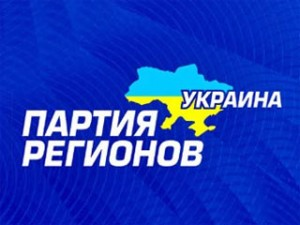 """партия-регионов-300x225 Акция в поддержку Януковича, участники - """"титушки"""" и """"Беркут"""""""