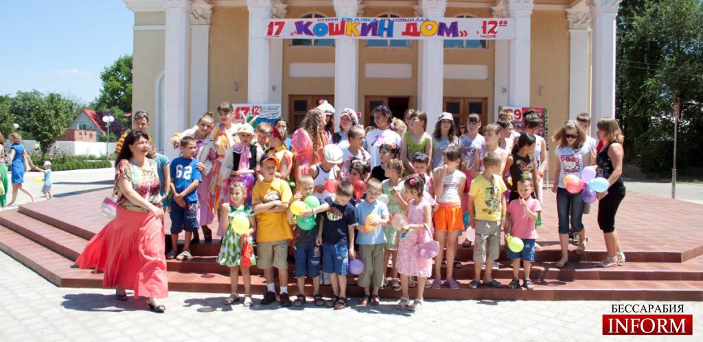 """Измаил: """"Кошкин Дом"""" - торжество для детей и взрослых!"""