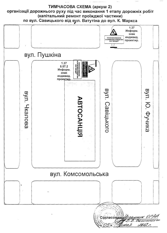 Ирина Королькова. схема увеличивается по клику).  На время ремонта Госавтоинспекция разработала схему объезда.