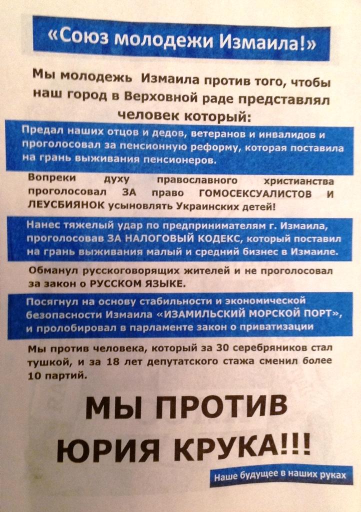 IMG 01701 Измаильская молодежь взбунтовалась против Юрия Крука! (фото, видео)