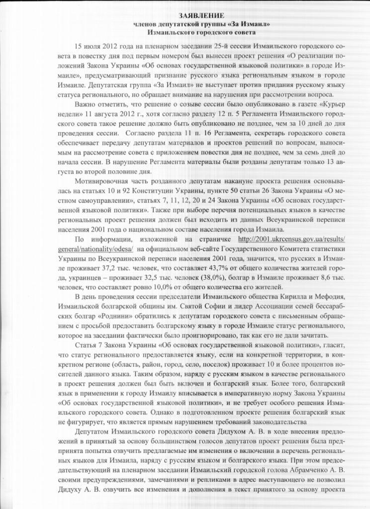 Заявление 001 Депутатская группа За Измаил подала заявление в прокуратуру. ДОКУМЕНТ