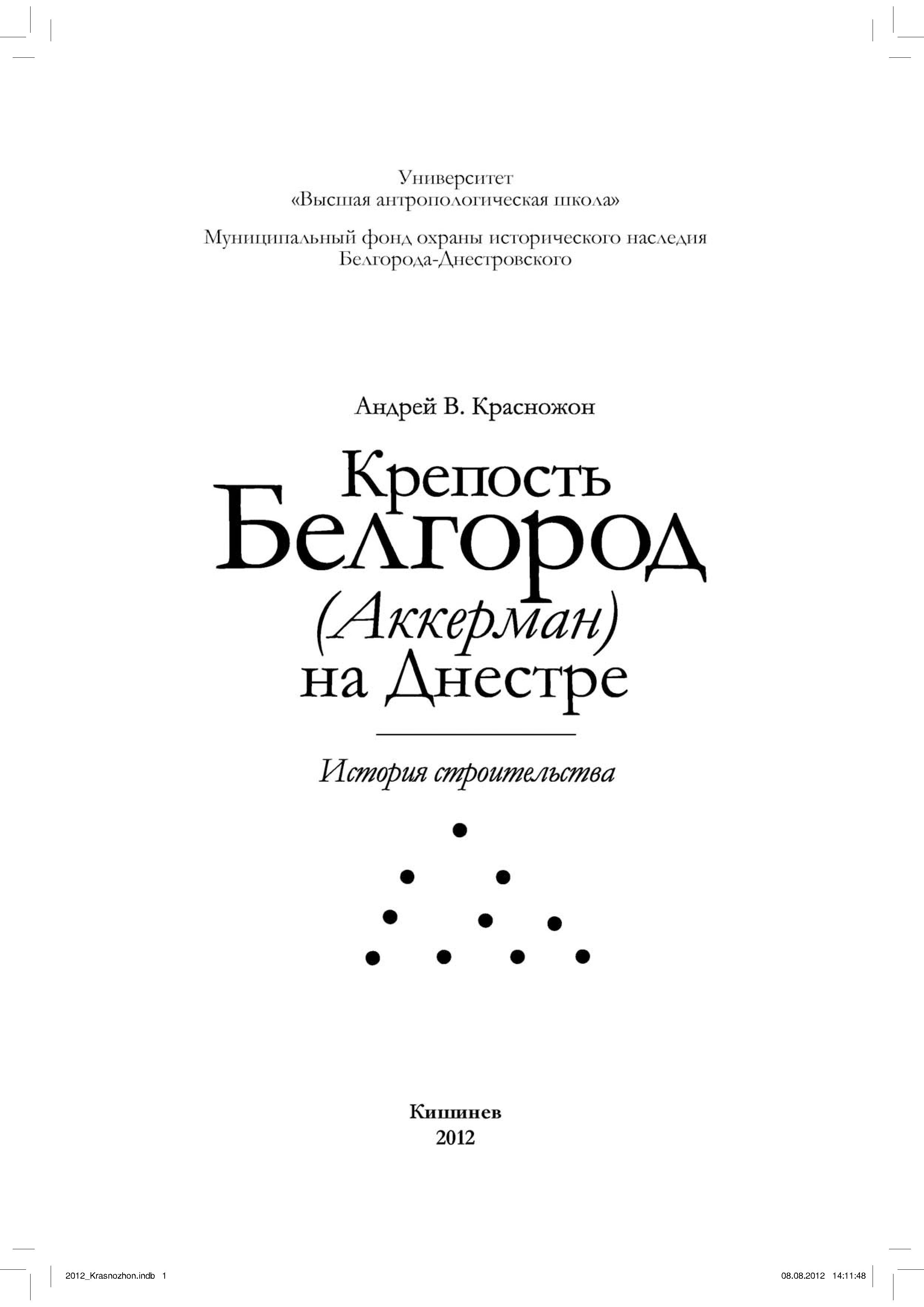 shlyuhi-belgorod-dnestrovskiy