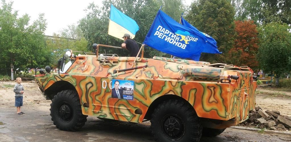 IMG 0375 Регионал Барвиненко борется за электорат при поддержке бронетехники (фото, видео)