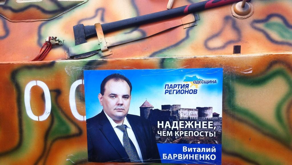 IMG 0429 Регионал Барвиненко борется за электорат при поддержке бронетехники (фото, видео)