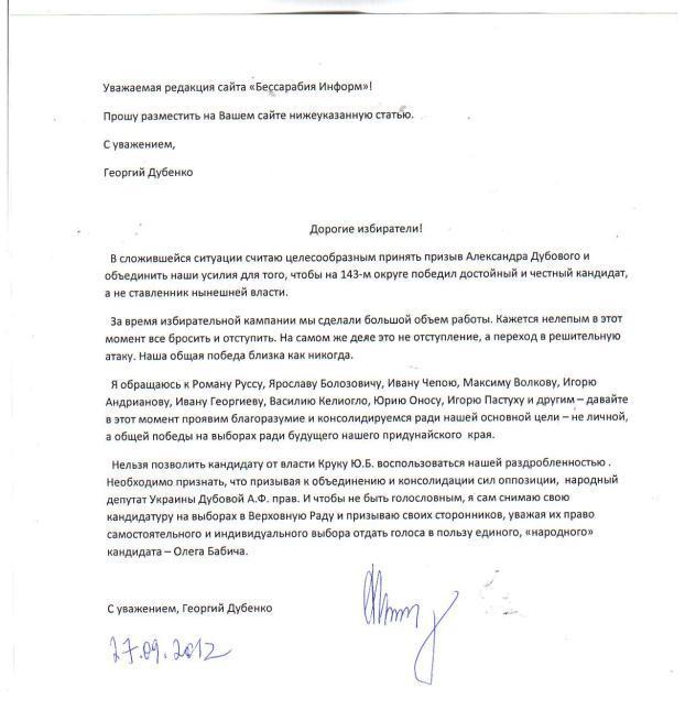 Георгий Дубенко поддерживает на предстоящих выборах кандидатуру генерал-майора Олега Бабича