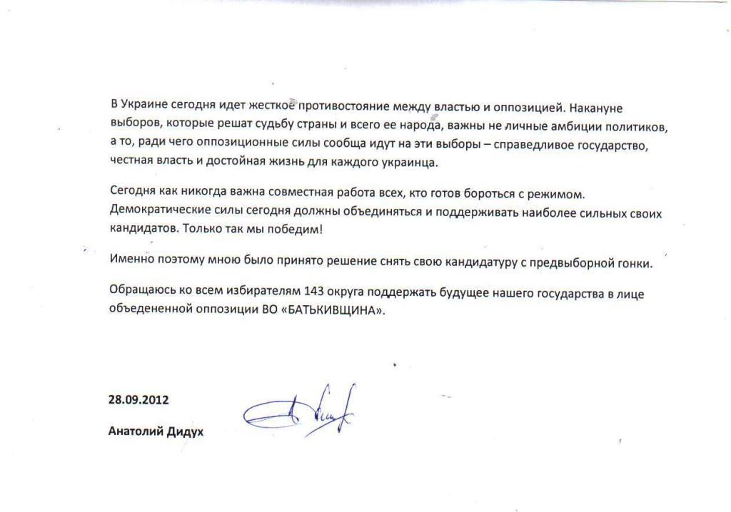 Анатолий Дидух подтвердил заявление объединенной оппозиции о снятии его кандидатуры на выборах в ВР по 143
