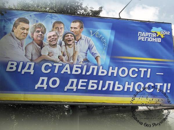 """На Донбассе стартовала предвыборная кампания Януковича: демонстрация """"выполненных обещаний"""" - Цензор.НЕТ 7607"""