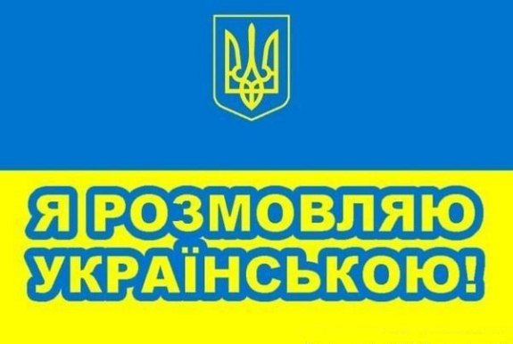 Украинский язык для миллиона россиян -родной.