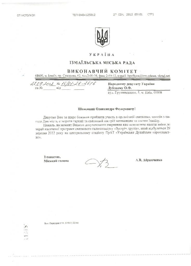 «Звездного десанта» в Измаиле не будет. Абрамченко отказал Дубовому! ДОКУМЕНТ