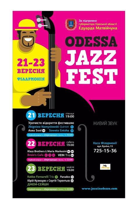 В Одессе пройдет Международный джазовый фестиваль