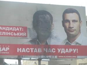 """В Белгород-Днестровском испортили билборды """"УДАРа"""""""
