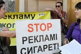 В Украине вступил в силу закон о запрете рекламы табачных изделий.