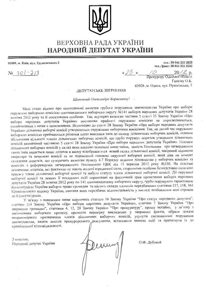 депутатське звернення 1 719x1024 Окружной комиссией 141 избирательного округа займется областная прокуратура
