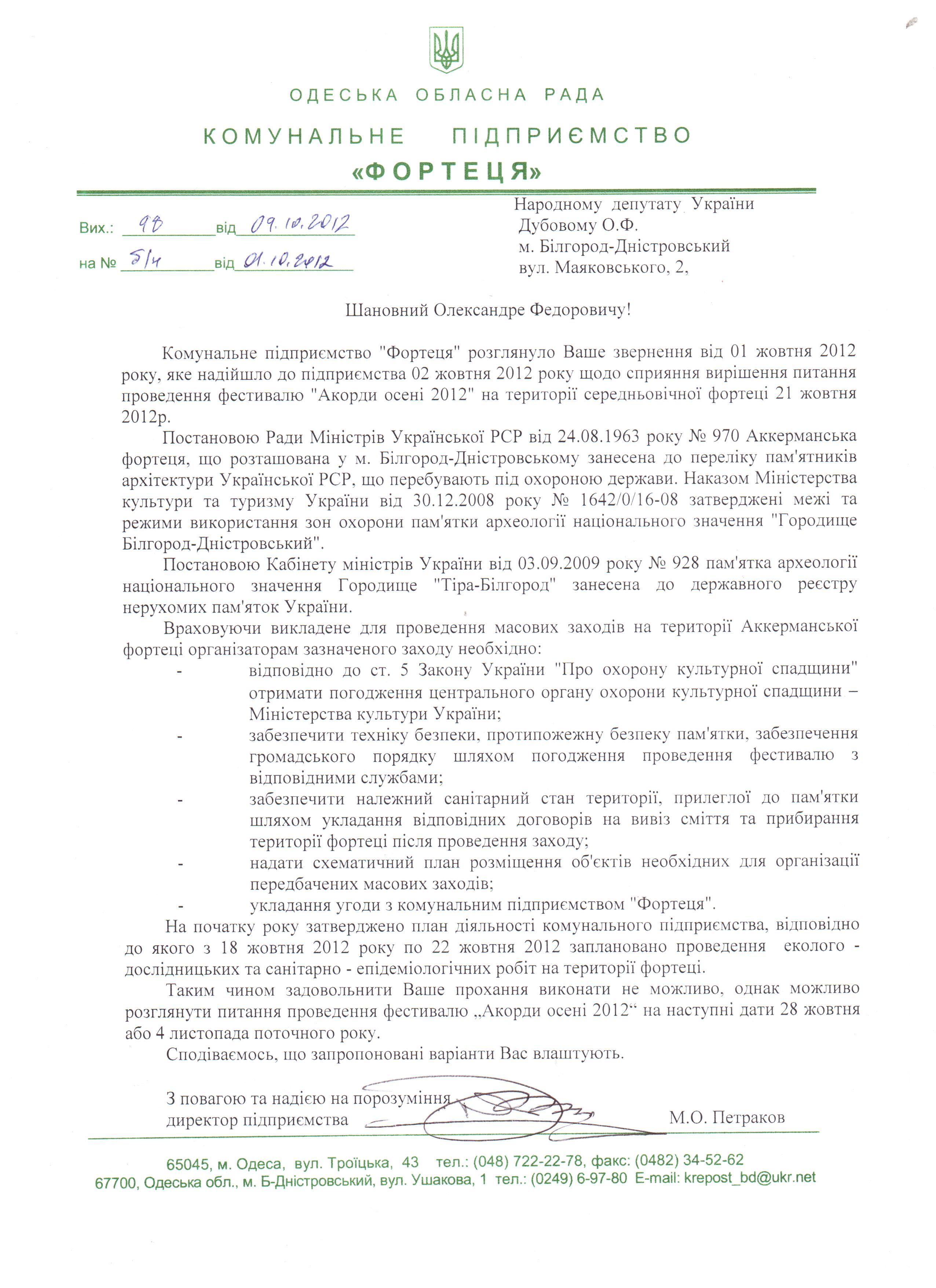 В Белгороде-Днестровском в субботу может состояться штурм крепости