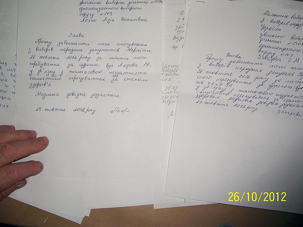 В Измаиле подделывают заявления избирателей