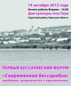 В Бессарабии начинает работать первый общественный форум