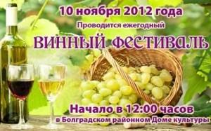 Болград приглашает всех на винный фестиваль