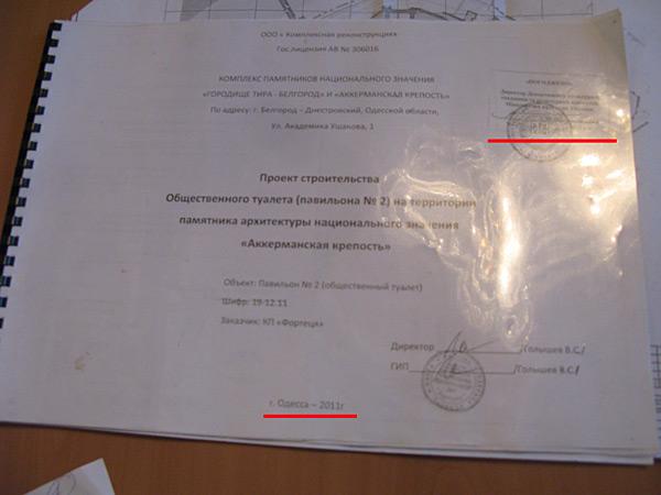 Белгород-Днестровский. Почему крепость залили бетоном?