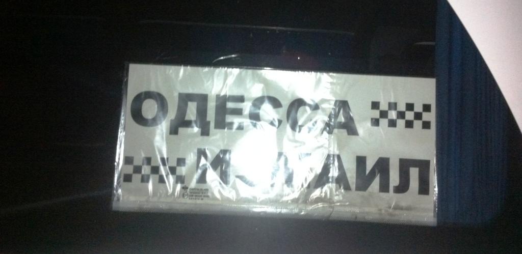 IMG 0739 Очередная маршрутка Измаил   Одесса попала в ДТП (фото, видео)