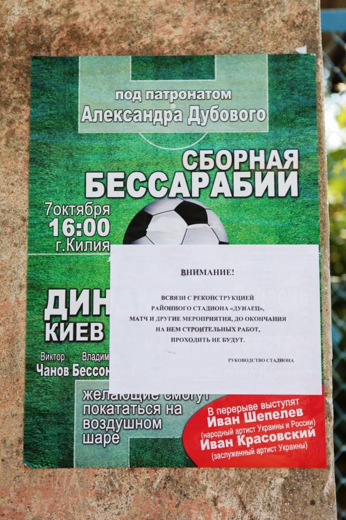 Октябрьская революция в Килие. ФОТО, ВИДЕО