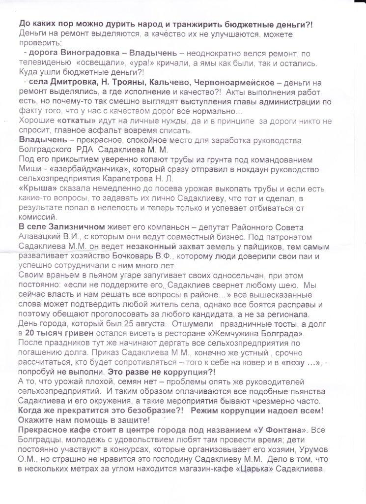 Image-171 Болград. Как Садаклиев транжирит бюджетные деньги!