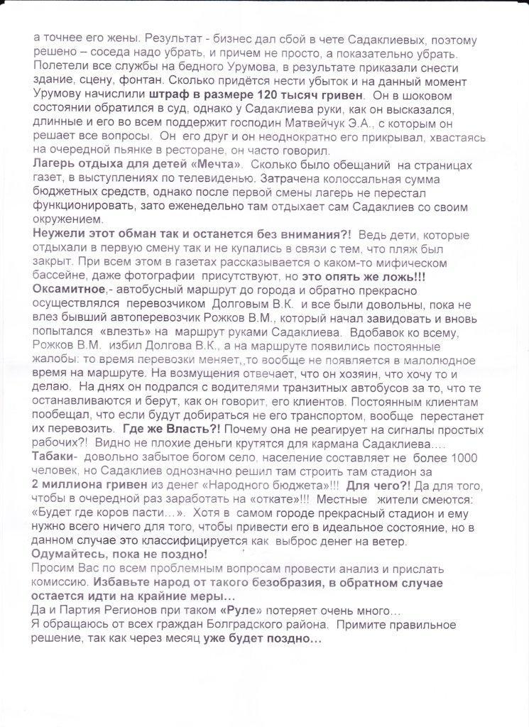 Болград. Как Садаклиев транжирит бюджетные деньги!