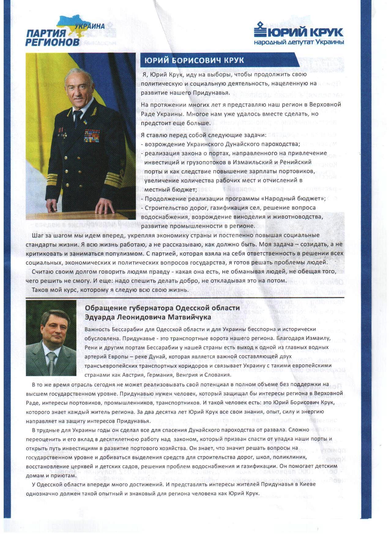 Измаил. Должностные лица открыто агитируют за кандидата Юрия Крука