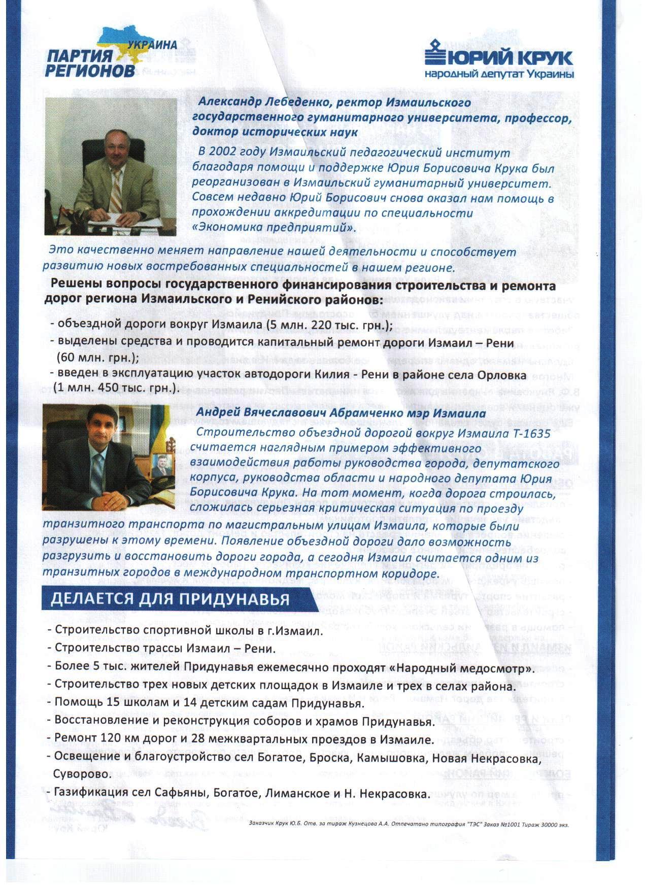Listovka_Kruka_3_yapfilesru Измаил. Должностные лица открыто агитируют за кандидата Юрия Крука