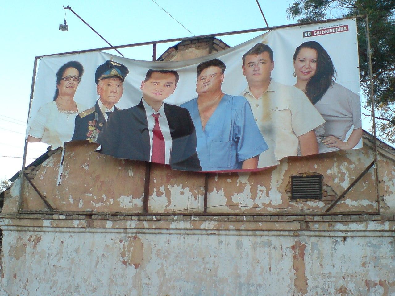 Болград. В очередной раз сорван баннер кандидата Александра Борнякова