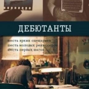 """Одесская киностудия открывает проект """"Дебютанты""""."""