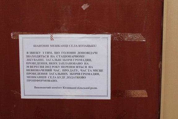 Белгород-Днестрвоский р-н. В селе Казацкое сельсовет ушёл на больничный.
