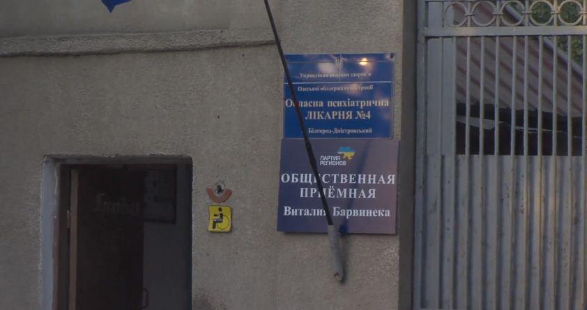 Белгород-Днестровский: Депутат-регионал открыл приемную в психиатрической больнице (ВИДЕО)